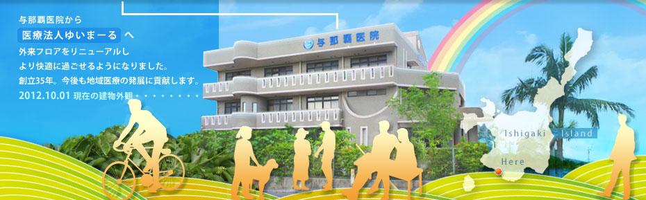 内科・腎臓内科・糖尿病内科・リウマチ科・(付設)血液透析センター(当院2階)
